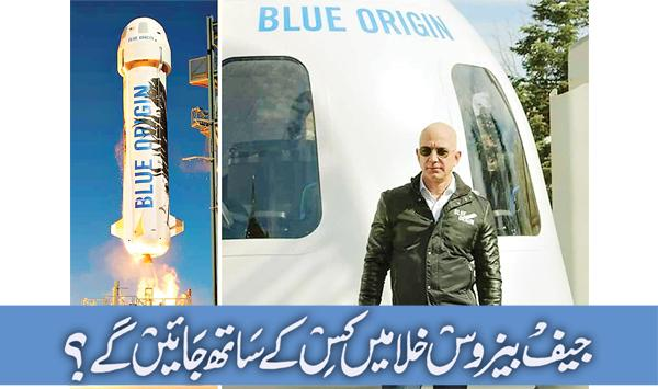 Who Will Jeff Bezos Go Into Space With