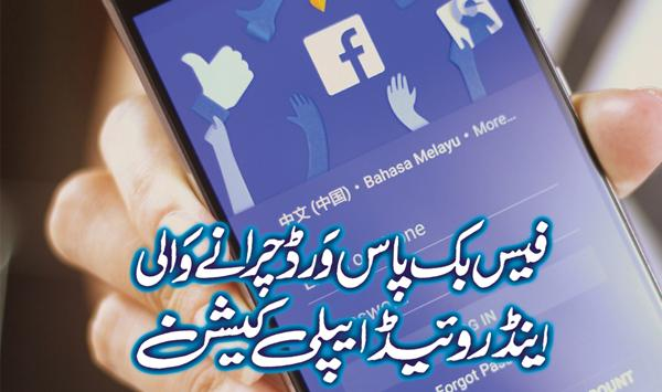 Facebook Password Stealing Android Application