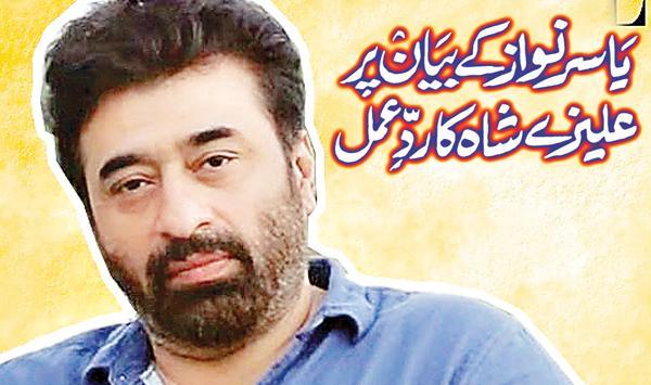 Aliza Shahs Reaction To Yasir Nawazs Statement