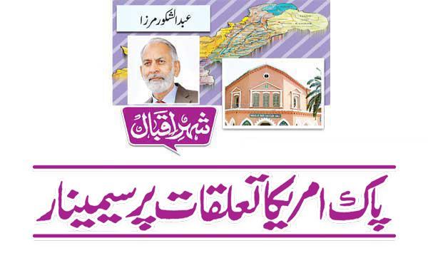 Seminar On Pak Us Relations
