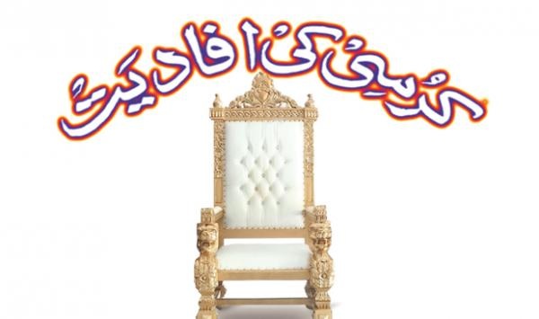 The Usefulness Of The Chair