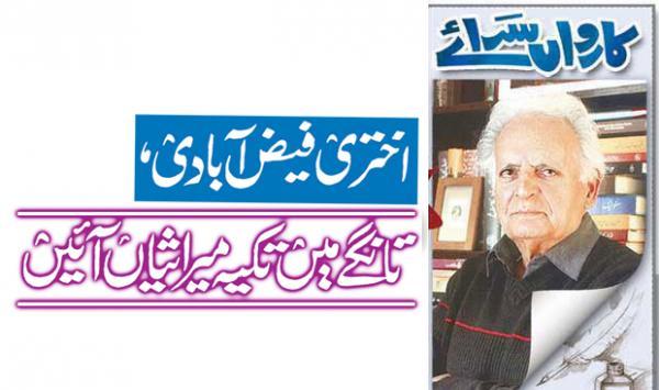 Akhtar Faizabadi Tangi Inherited The Legacy