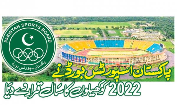Pakistan Sports Board Has Declared 2022 As The Year Of Sports