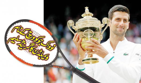 Novak Djokovics Wimbledon Grand Slam