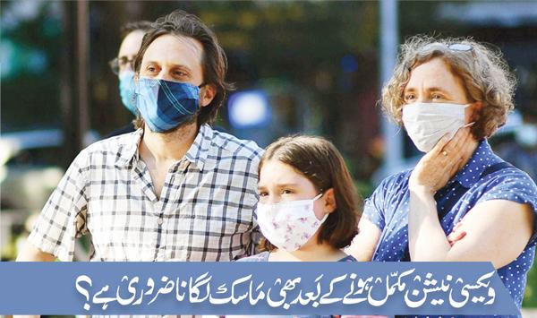 Is It Necessary To Wear A Mask Even After Vaccination Is Complete