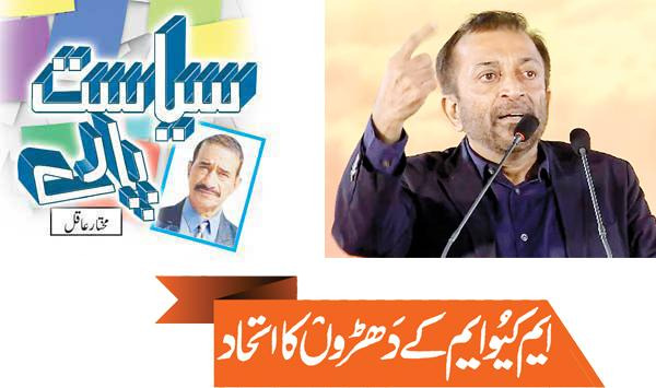 Alliance Of Mqm Factions