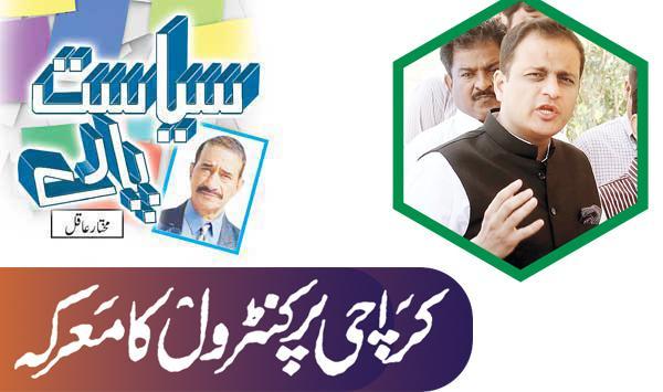 Battle For Control Of Karachi