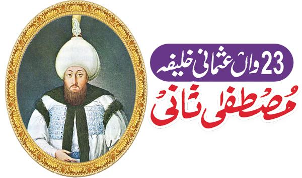 23rd Ottoman Caliph Mustafa Ii