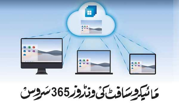 Microsofts Windows 365 Service