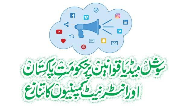 Government Of Pakistan And Internet Companies Dispute Over Social Media Laws