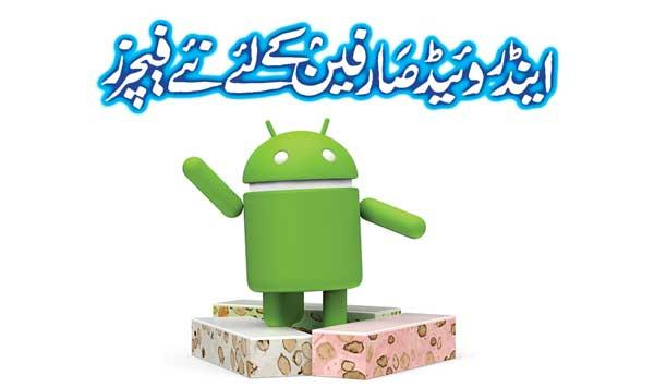 New Features For Android Users