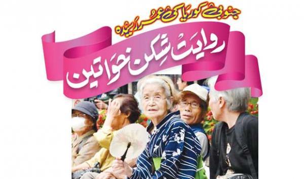 Older South Korean Anti Traditional Women