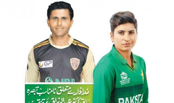 Criticism Of Former Cricketer Abdul Razzaq For Inappropriate Remarks About Nada Dar