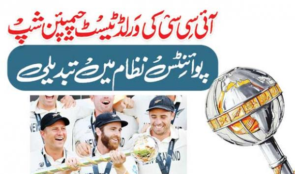 Changes To The Icc World Test Championship Points System