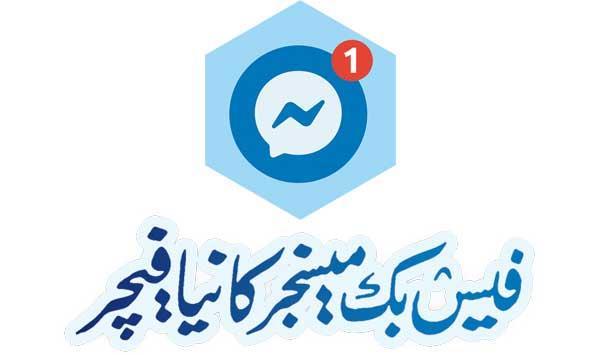 New Facebook Messenger Feature