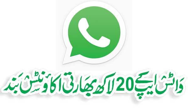 2 Million Indian Whatsapp Accounts Closed