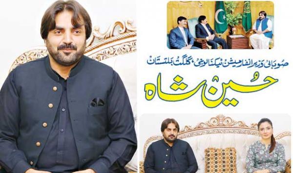 Provincial Minister For Information Technology Gilgit Baltistan Hussain Shah