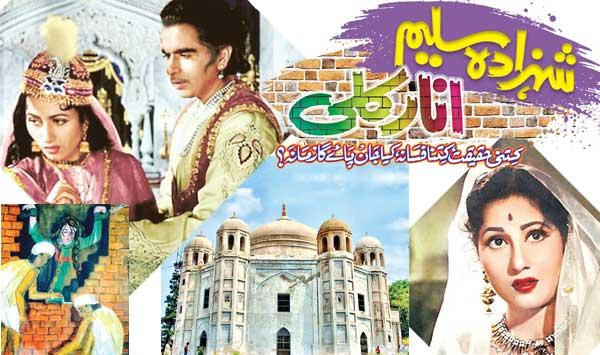 Prince Saleem And Anarkali How Much Reality How Much Fiction What Will Time Know