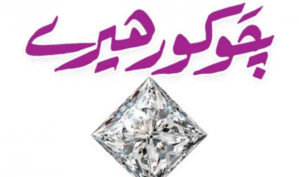 Square Diamonds