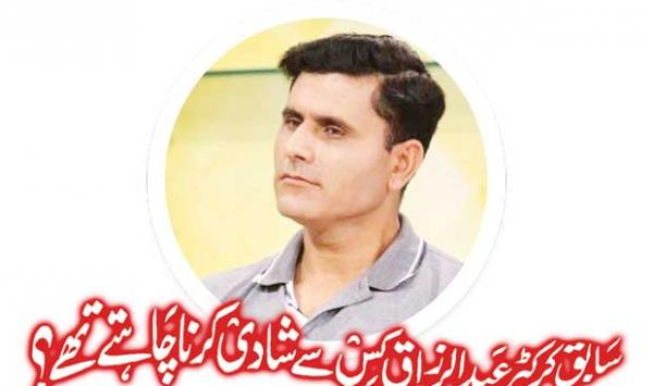 Who Did Former Cricketer Abdul Razzaq Want To Marry