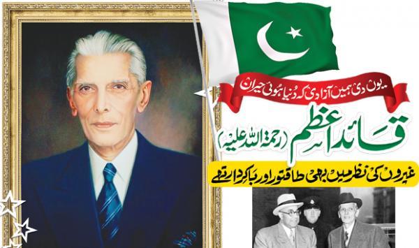 Quaid E Azam May God Have Mercy On Him