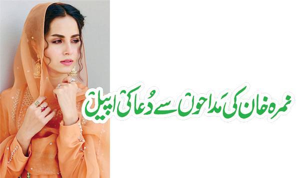 Prayer Appeal From Nimrah Khans Fans