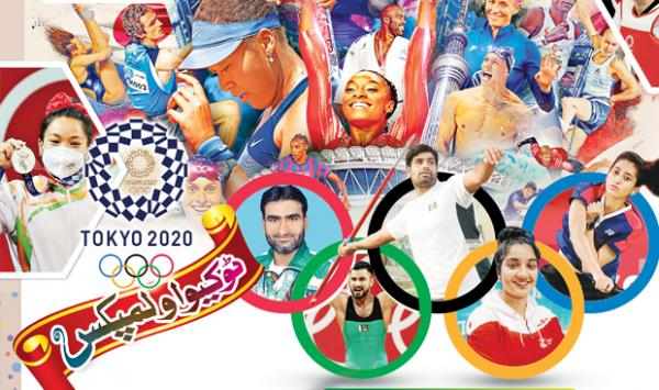 Tokyo Olympics 2020 Pakistan Did Not Win A Single Medal In The Olympics