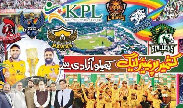 Kashmir Premier League Play Freely