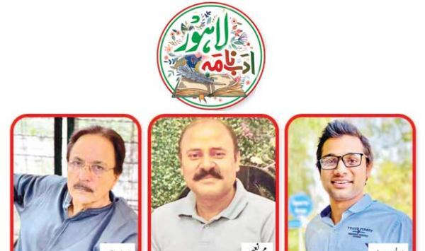 Lahore Literature Letter