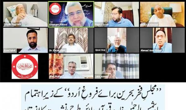 Bayad Shams Ur Rehman Farooqi Online Session