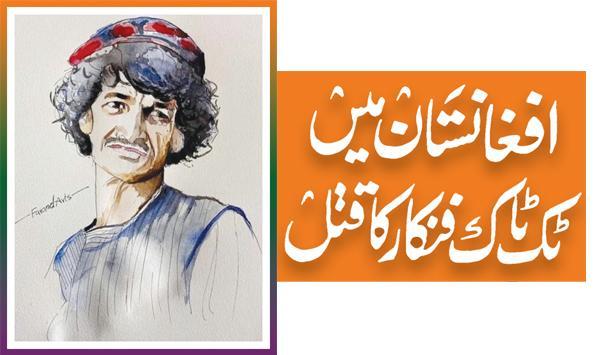 Tik Tak Artist Killed In Afghanistan