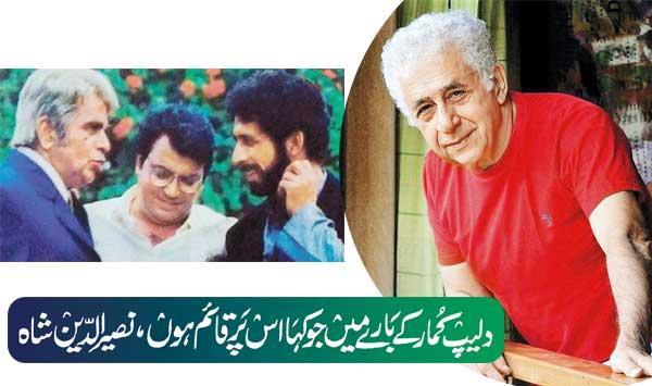 Let Me Stick To What I Said About Dilip Kumar Naseeruddin Shah