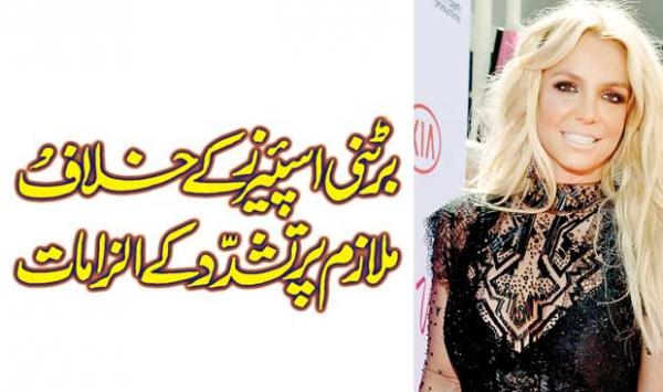 Allegations Of Employee Violence Against Britney Spears