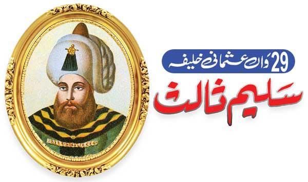 The 30th Ottoman Caliph Salim Iii