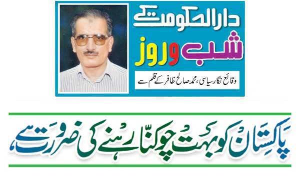 Pakistan Needs To Be Very Vigilant