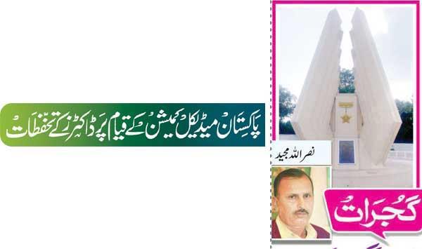 Doctors Concerns Over Establishment Of Pakistan Medical Commission
