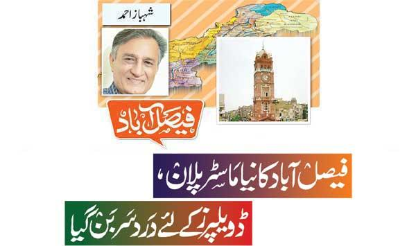 Faisalabads New Master Plan Has Become A Nightmare For Developers