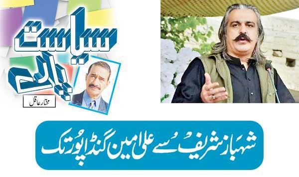 From Shahbaz Sharif To Ali Amin Gandapur