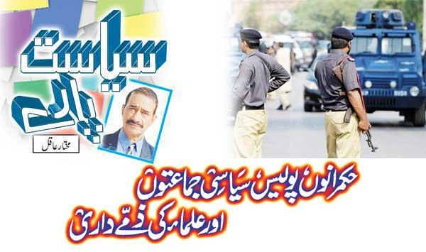 Responsibility Of Rulers Police Political Parties And Clerics