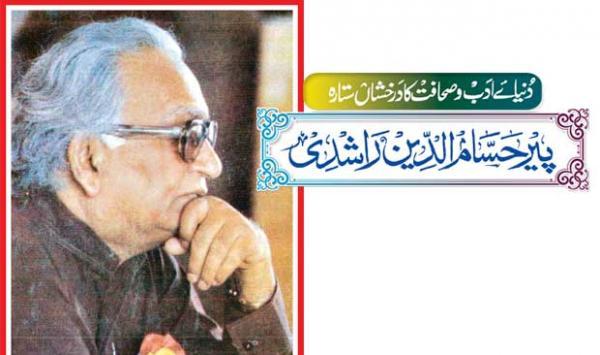 Pir Hesamuddin Rashedi