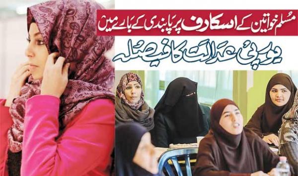 European Court Rules On Ban On Muslim Womens Headscarf