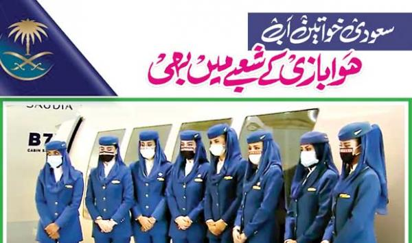 Saudi Women Now Also In The Aviation Sector