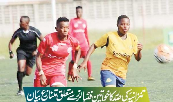 Tanzanian Presidents Controversial Statement On Women Footballers