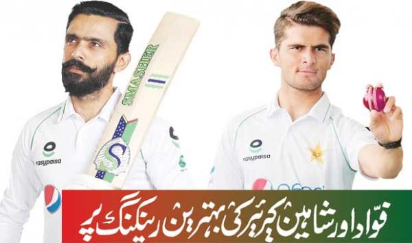 Shaheen And Fawad On Career Best Rankings
