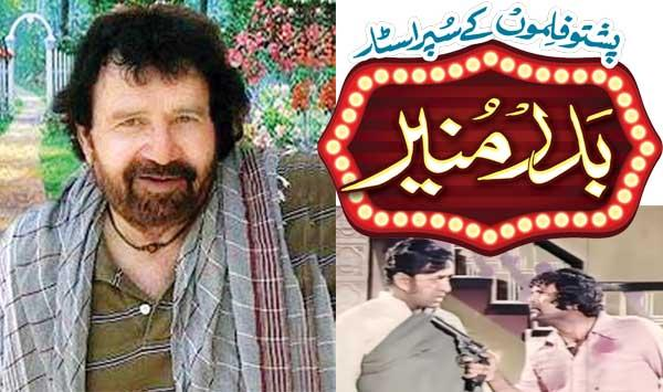 Badr Munir The Superstar Of Pashto Films