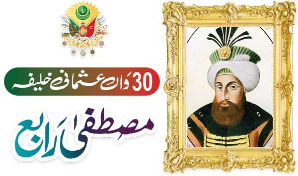 The 30th Ottoman Caliph Mustafa Rabe