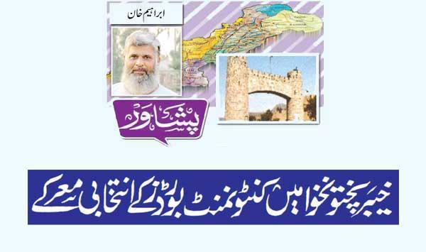 Cantonment Board Election Battles In Khyber Pakhtunkhwa