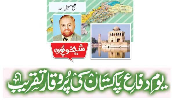 Prominent Celebration Of Pakistan Defense Day