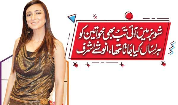 Even When She Came To Showbiz Women Were Harassed Nowshe Ashraf