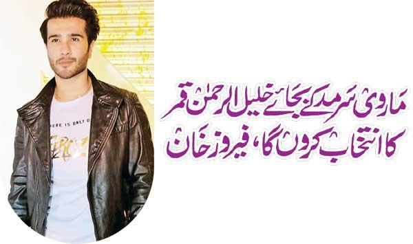 I Will Choose Khalil Ur Rehman Qamar Instead Of Marvi Sarmad Feroz Khan
